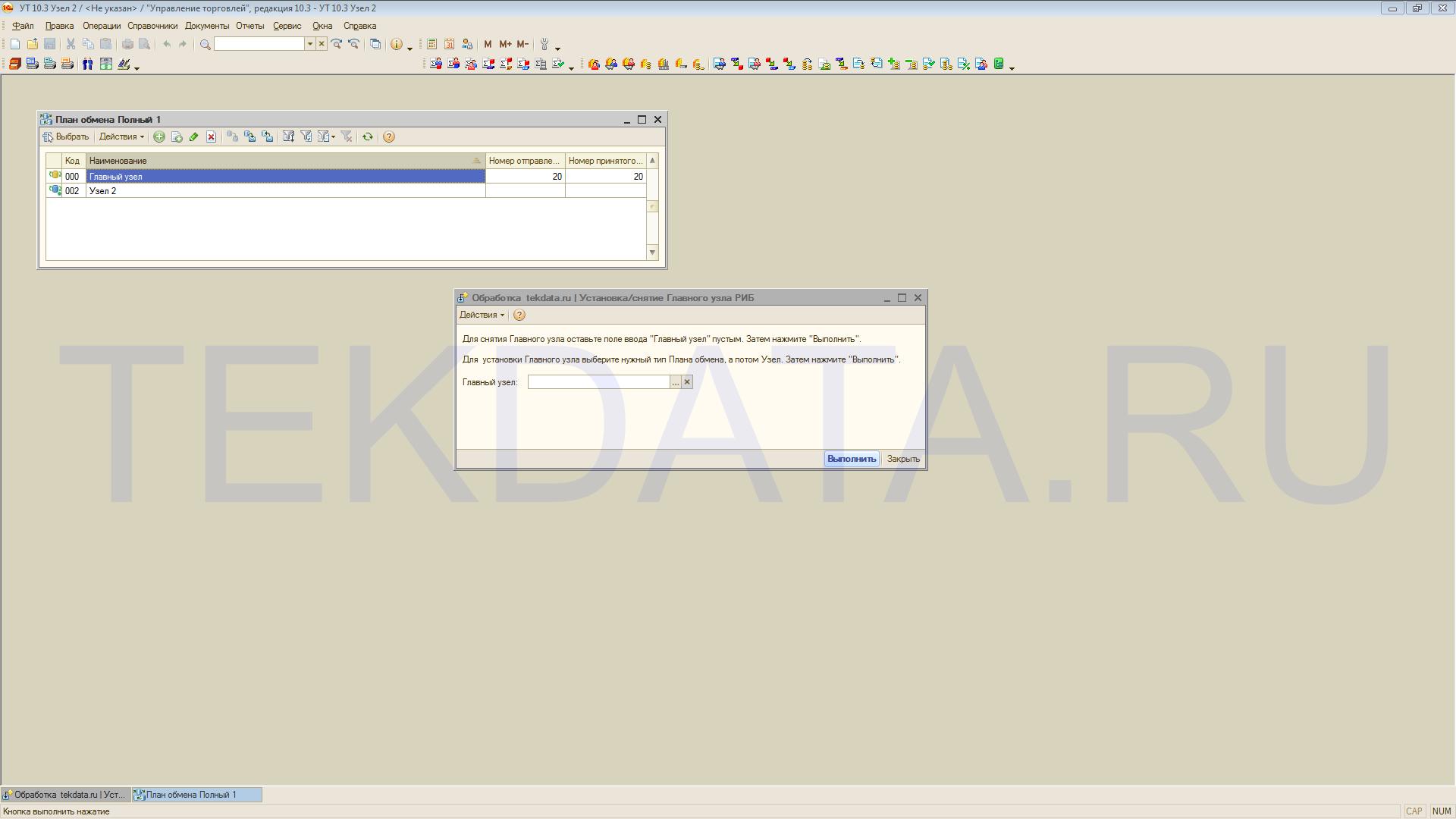 Установка и снятие главного узла РИБ для 1С:Предприятие 8.2 и 8.3 (внешняя обработка *.epf)   tekdata.ru