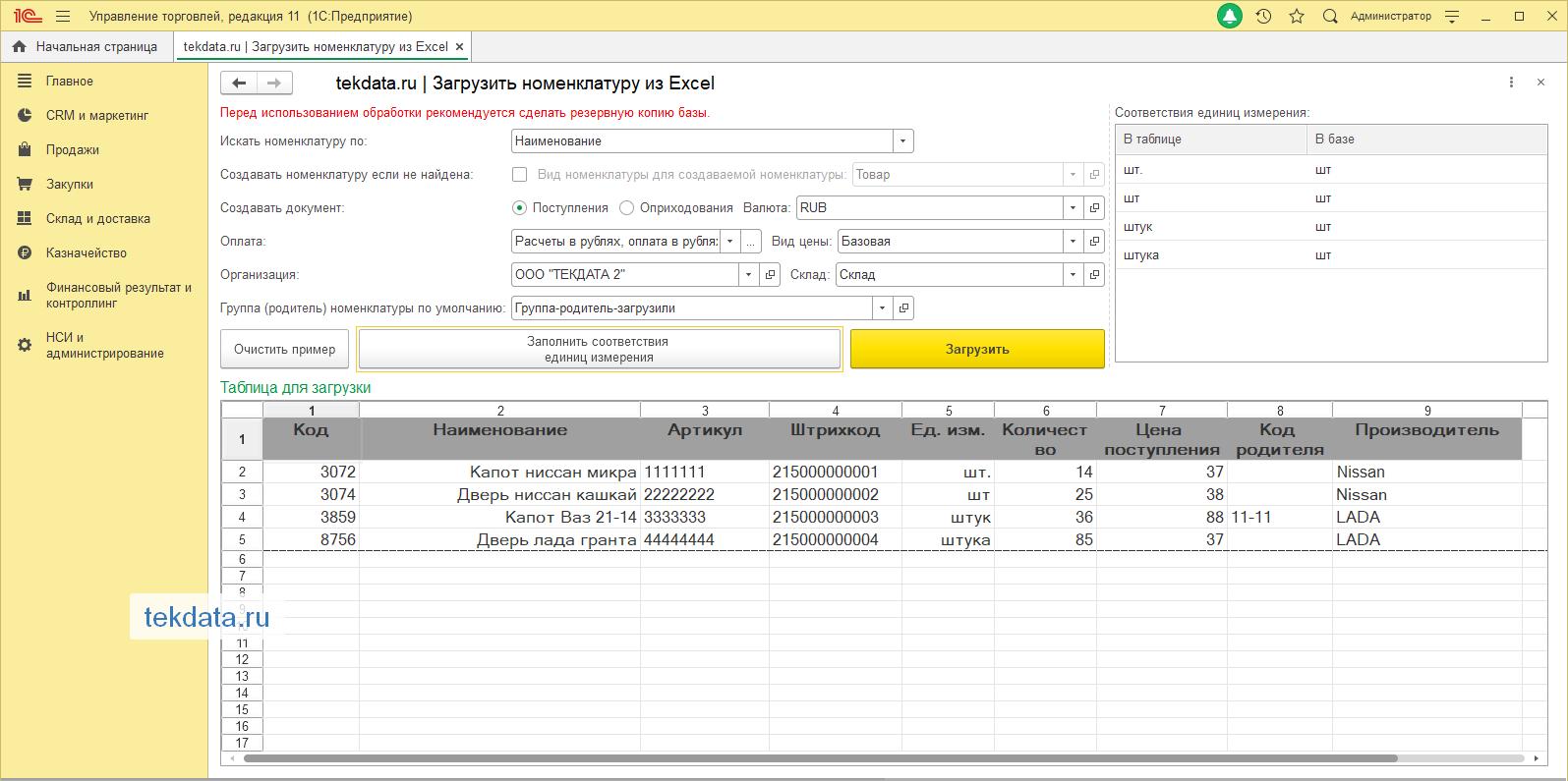 Загрузка номенклатуры, цен, остатков, документов приобретения или оприходования из Excel в 1С:УТ 11.4 (с колонкой Производитель) (Внешняя обработка)