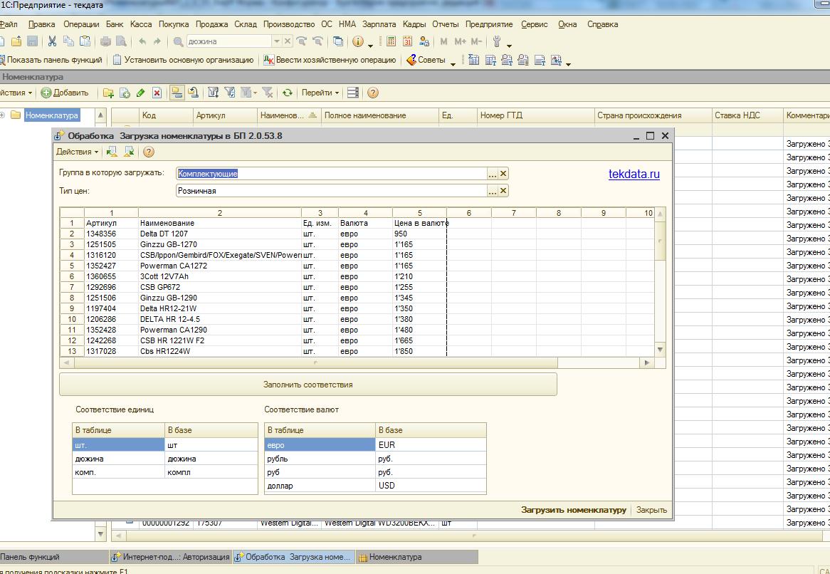 Загрузка номенклатуры, цен из Excel в 1С Бухгалтерия 2.0 (Внешняя обработка)