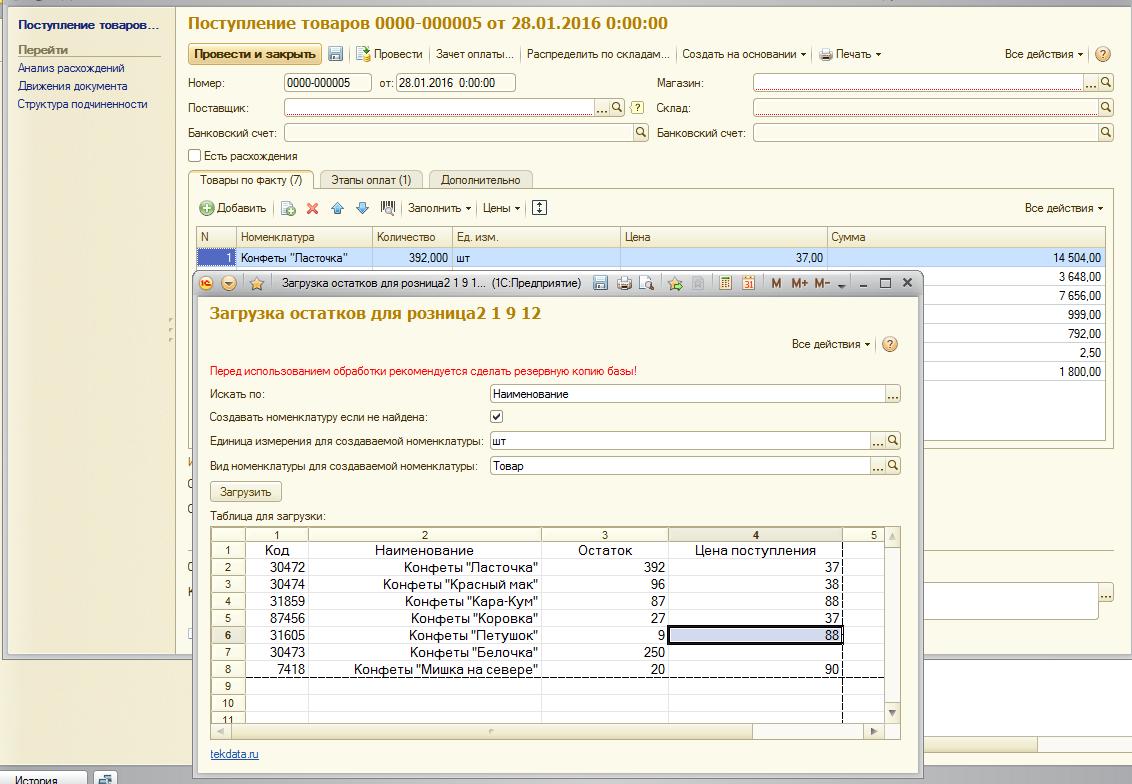 Загрузка номенклатуры, остатков, документов поступления из Excel для 1С:Розница 2.1 (внешняя обработка)
