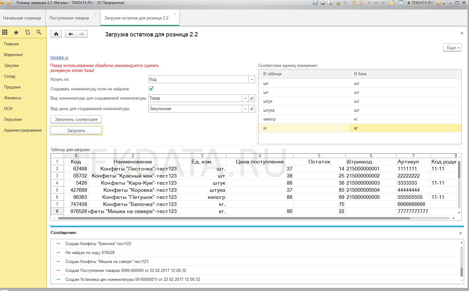 Загрузка номенклатуры, цен, остатков, документов поступления из Excel в 1С:Розница 2 (Внешняя обработка)