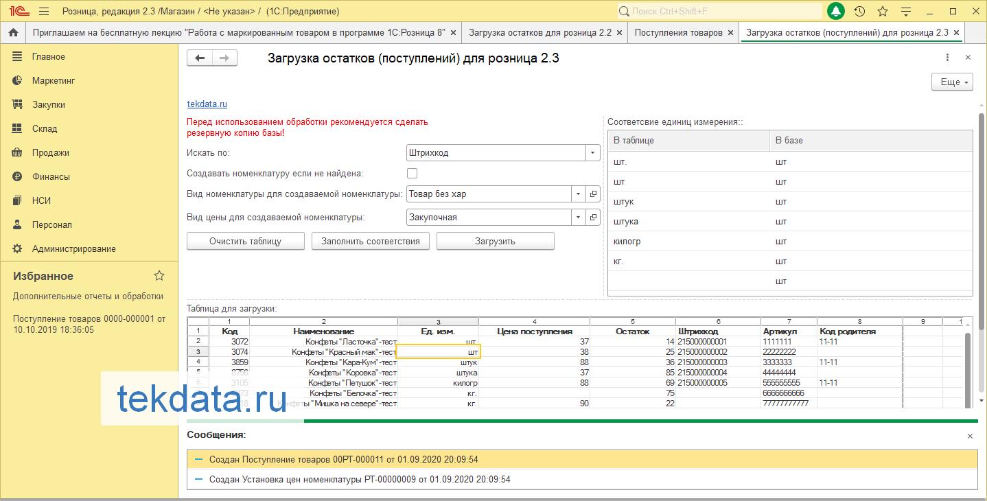 Загрузка номенклатуры, цен, остатков, документов поступления из Excel в 1С:Розница 2.3.5 (Внешняя обработка)