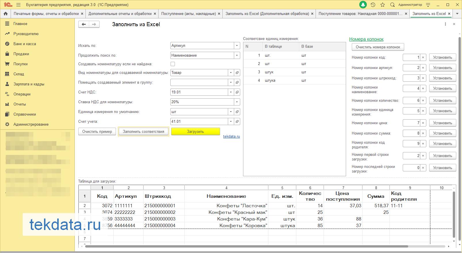 Заполнение документа Поступление товаров и услуг из Excel (с колонкой Сумма) для 1С Бухгалтерия предприятия 3.0 (Внешняя обработка)