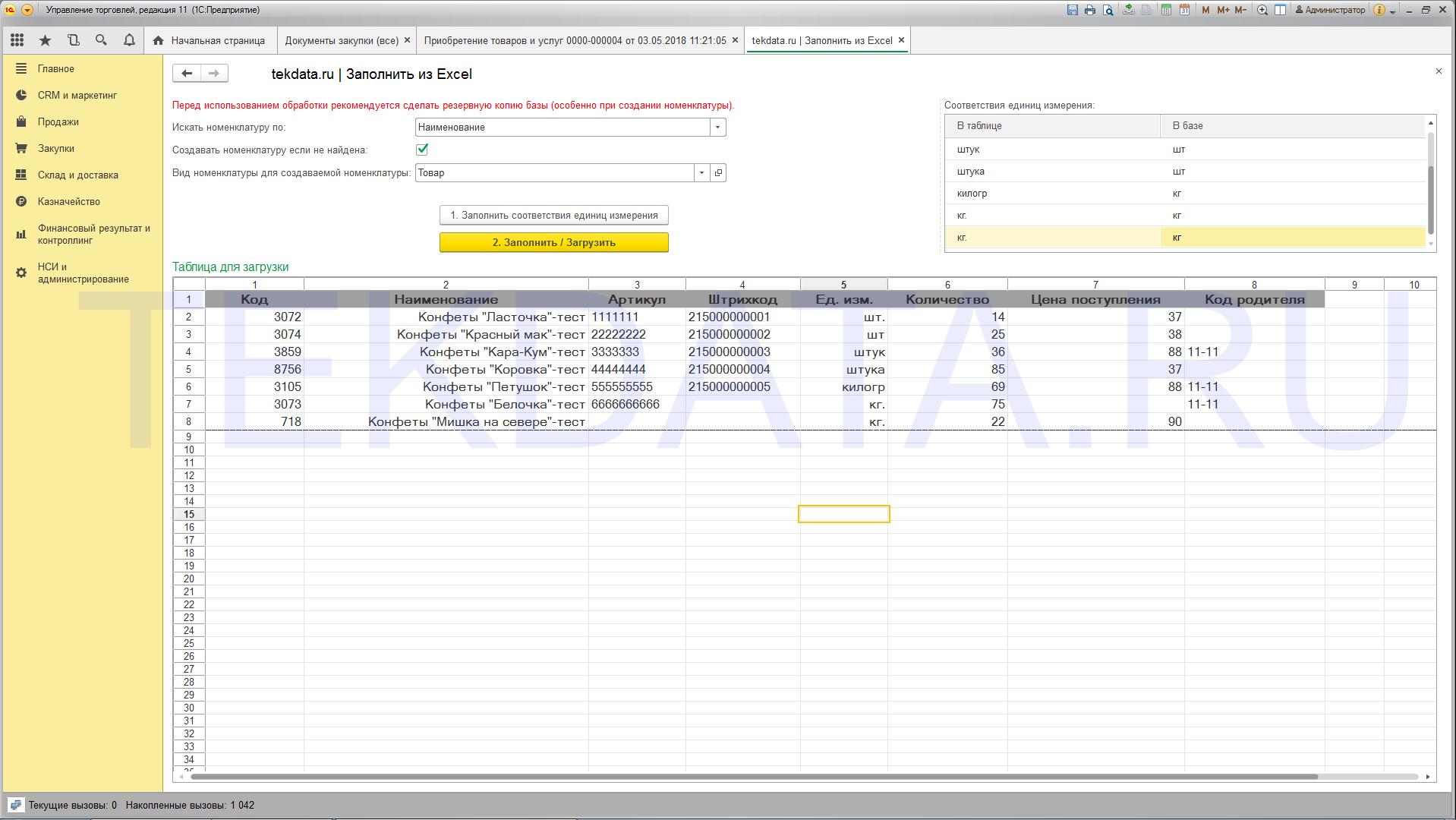 Заполнение Приобретения товаров и услуг из Excel для 1С УТ 11.4 (Внешняя обработка)