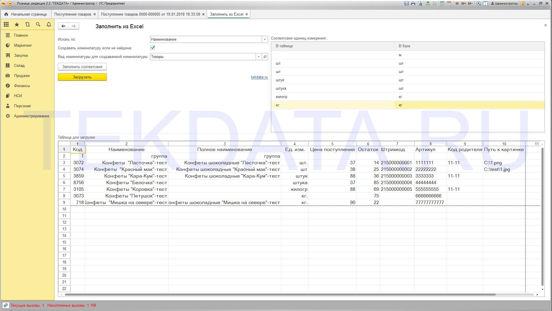 Заполнение документа Поступление товаров из Excel с возможностью загрузки картинок для 1С Розница 2.2 (Внешняя обработка)