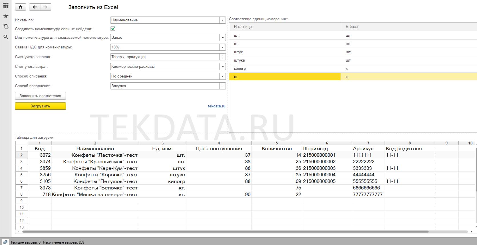 Заполнение документа Приходная накладная из Excel 1С:УНФ 1.6 (Загрузка номенклатуры) (Внешняя обработка)