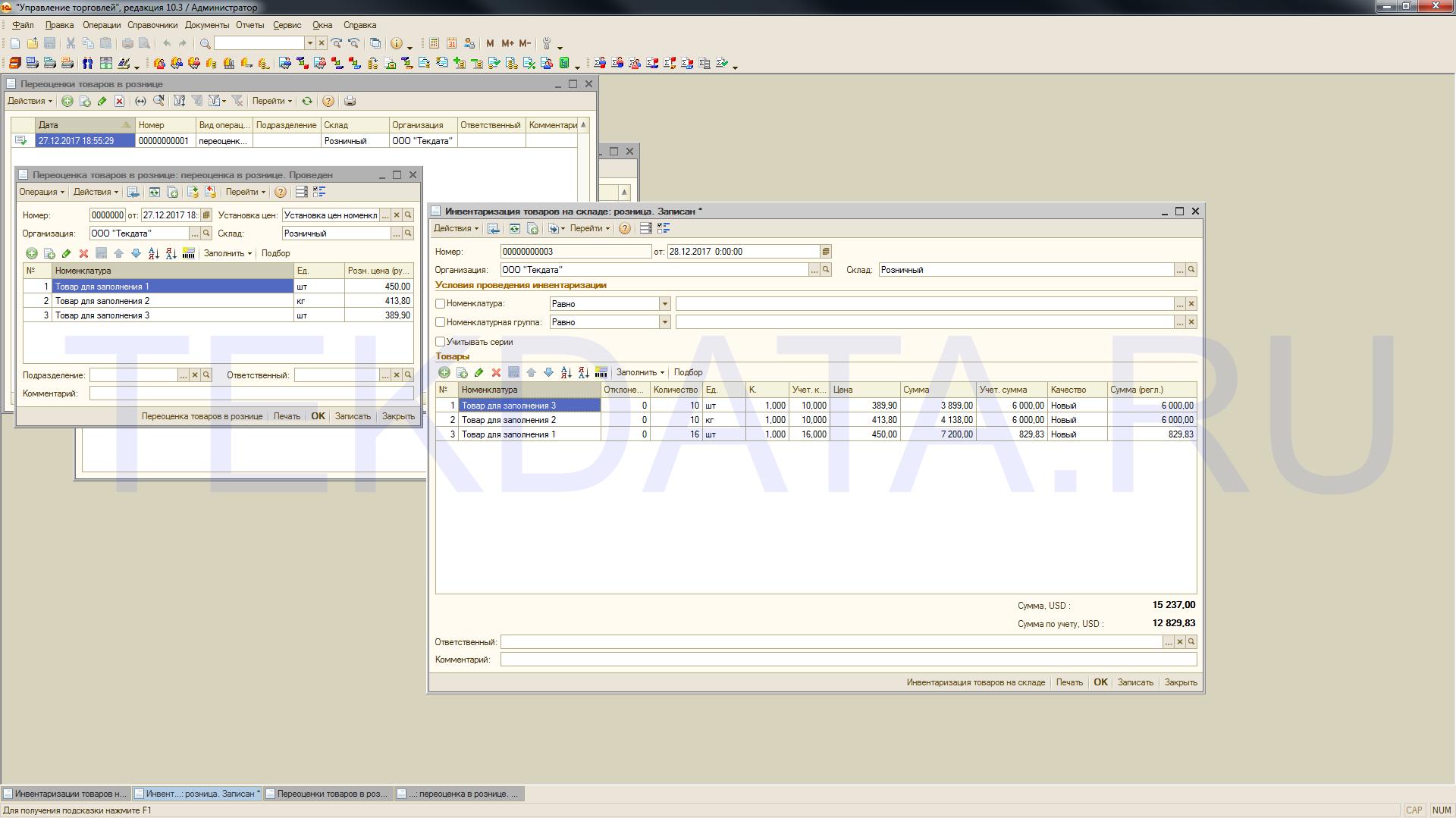 Заполнение цен в документе Инвентаризация товаров на складе из цен АТТ в 1С 8.2 (внешняя обработка *.epf) | tekdata.ru
