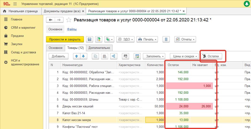Колонка остаток в реализации товаров 1С УТ 11.4 | tekdata.ru
