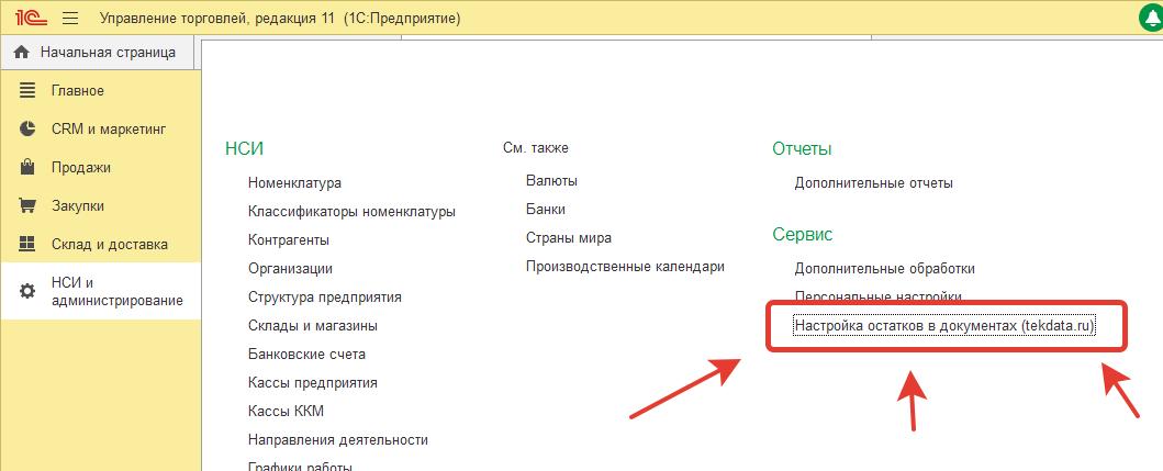 Где найти форму настроек остатков в документах 1С УТ 11.4 | tekdata.ru