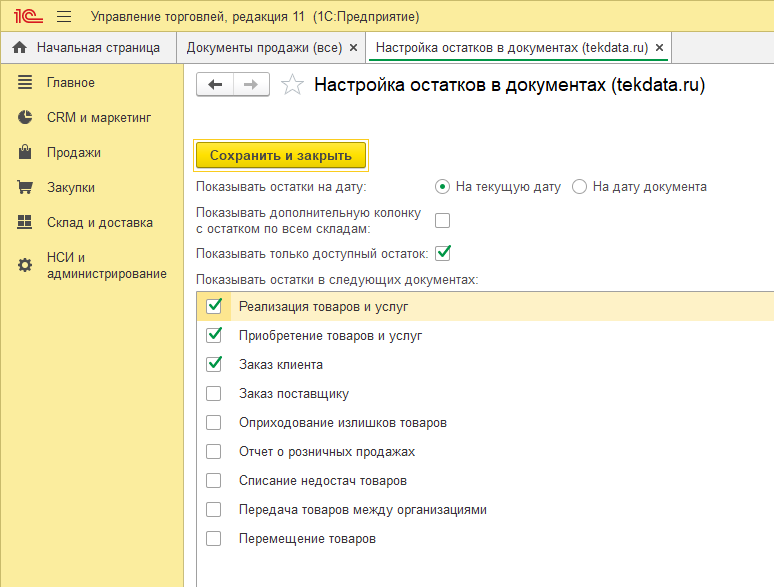 Форма настроек остатков в документах 1С УТ 11.4 | tekdata.ru
