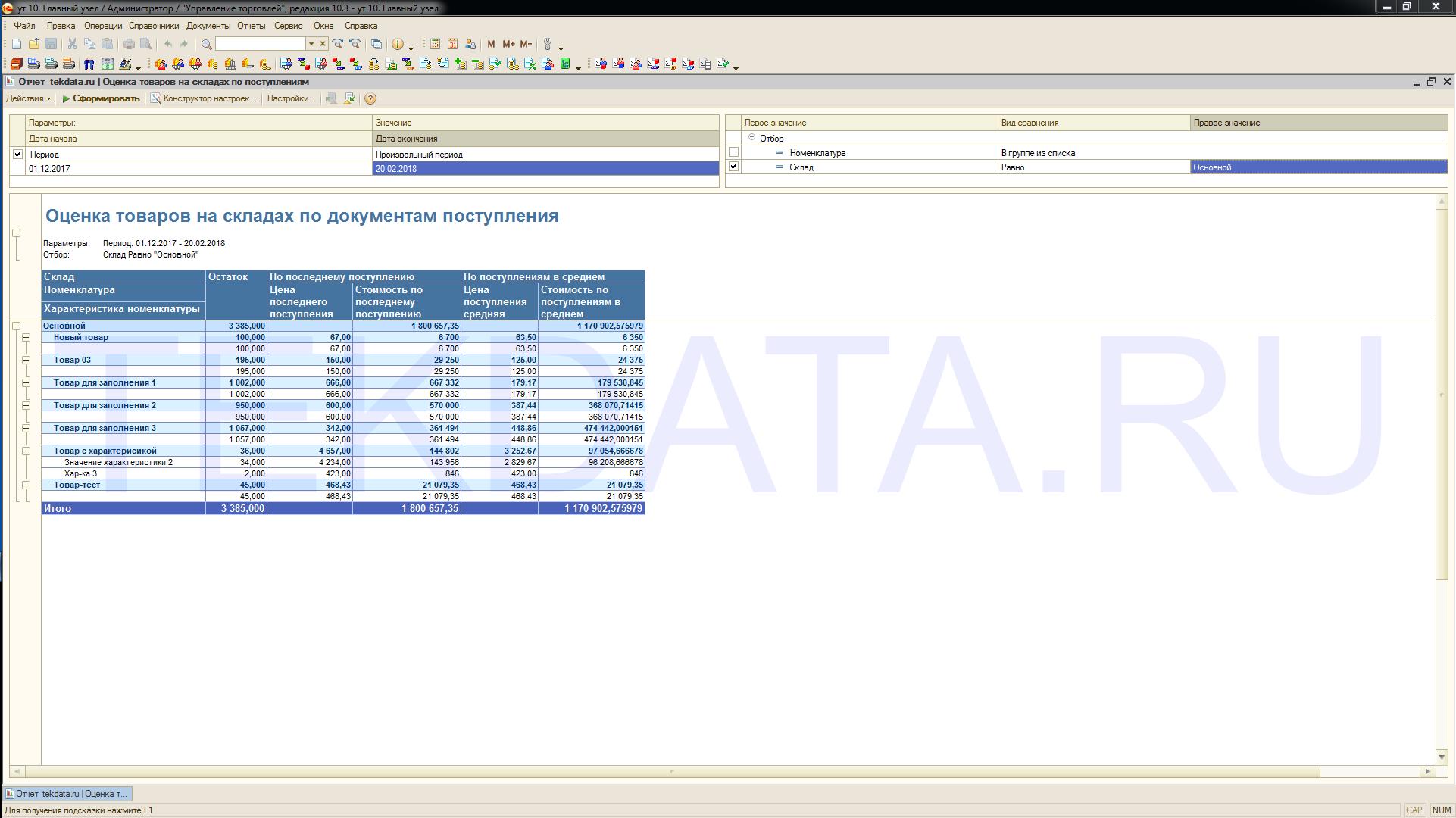 Оценка товаров на складах по ценам поступления для 1С:УТ 10.3 (Внешний отчет)