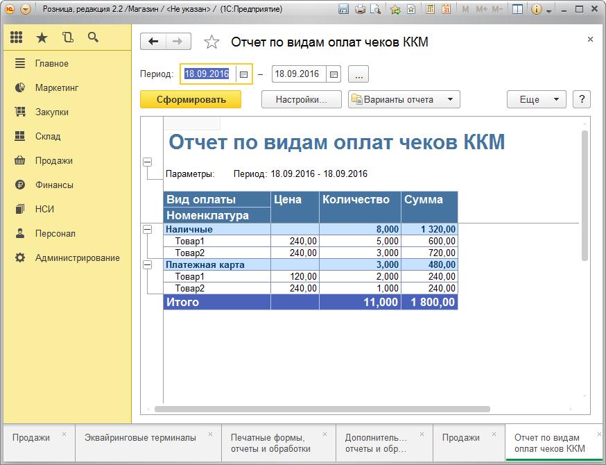 Отчет по видам оплат чеков ККМ для 1С:Розница 2.2 (Внешний отчет)