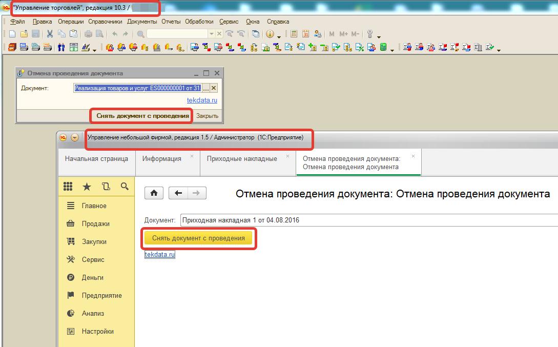 Отмена проведения документа 1С (Внешняя обработка, для любой программы системы 1С:Предприятие 8.2 / 8.3)