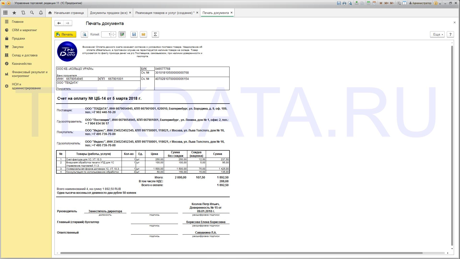 Расширение «Счет на оплату без записи документа для 1С:УТ 11.3»