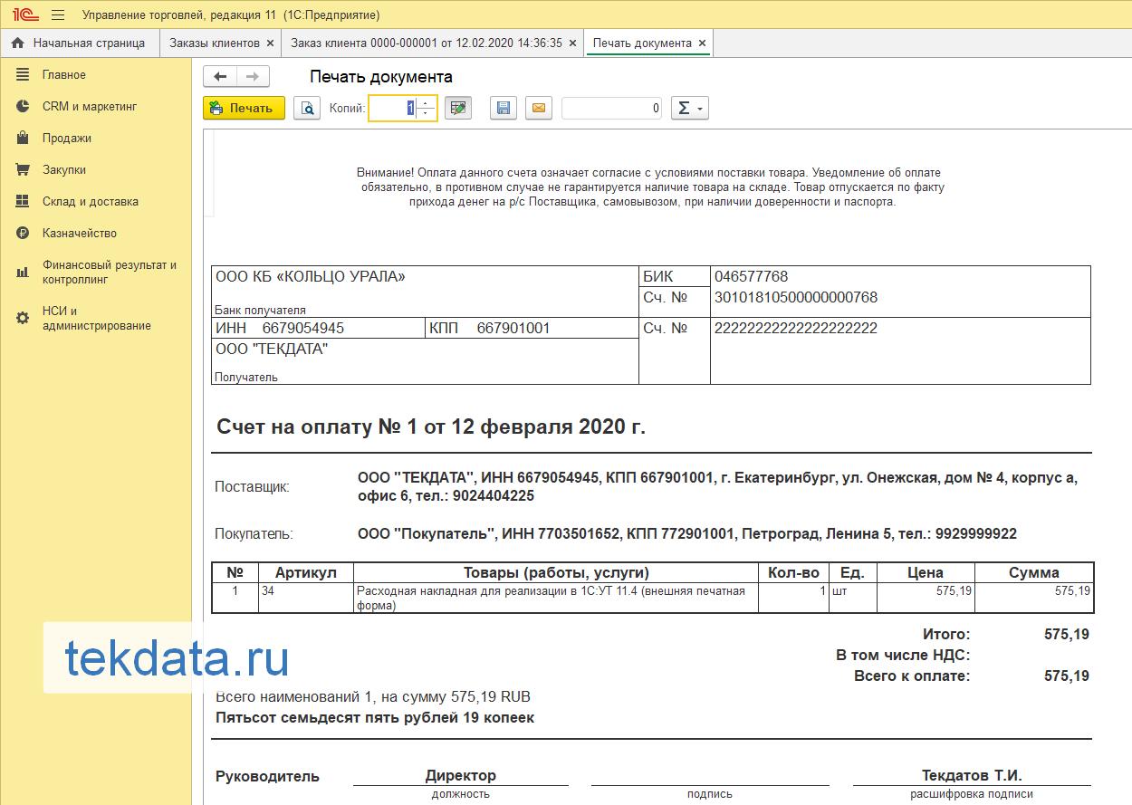 Расширение «Счет на оплату без записи документа для 1С:УТ 11.4.12»