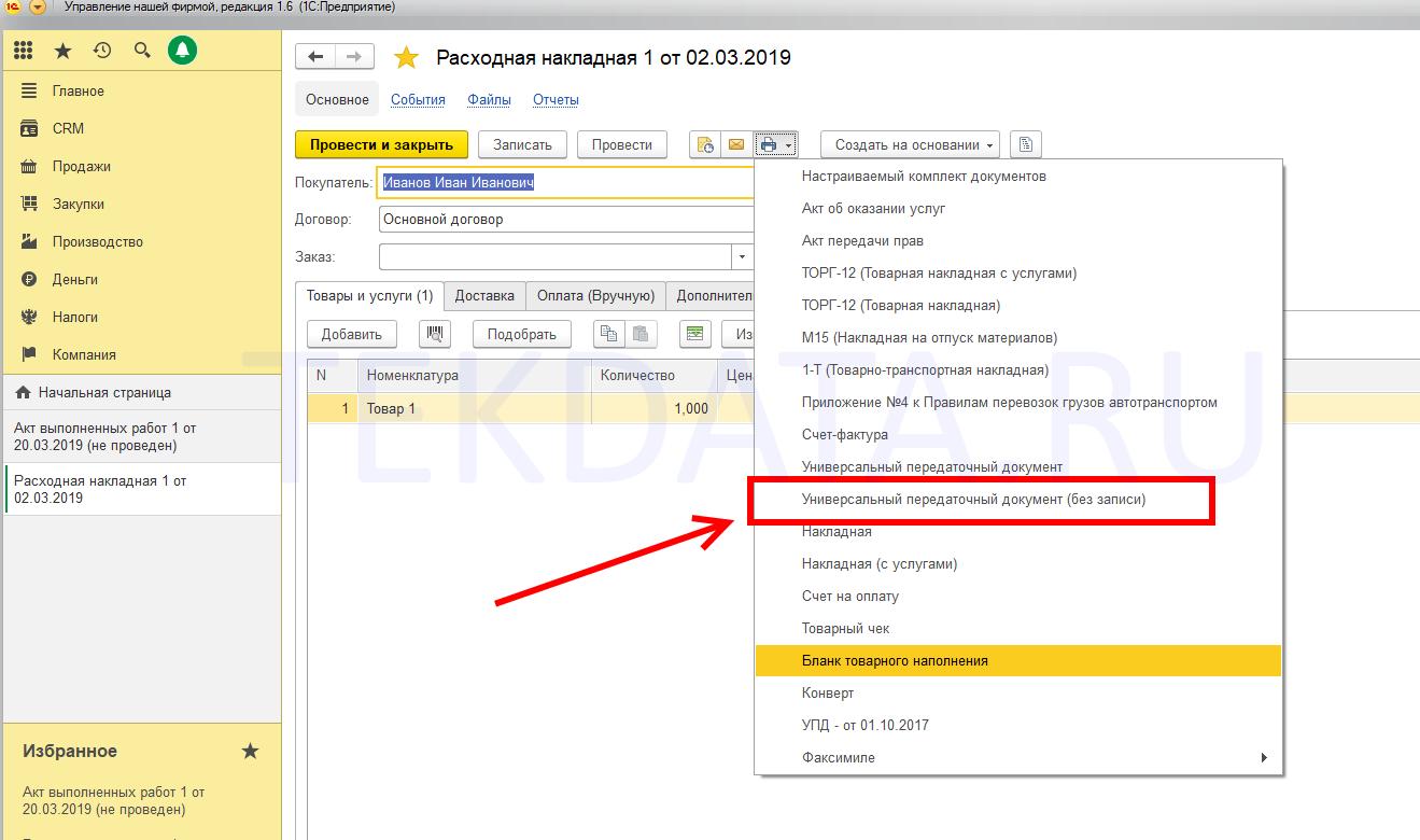 Расширение «УПД без записи документа для 1С:УНФ 1.6»