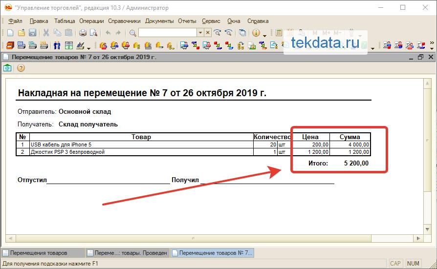 Перемещение товаров с ценами в 1С:УТ 10.3 (внешняя печатная форма)