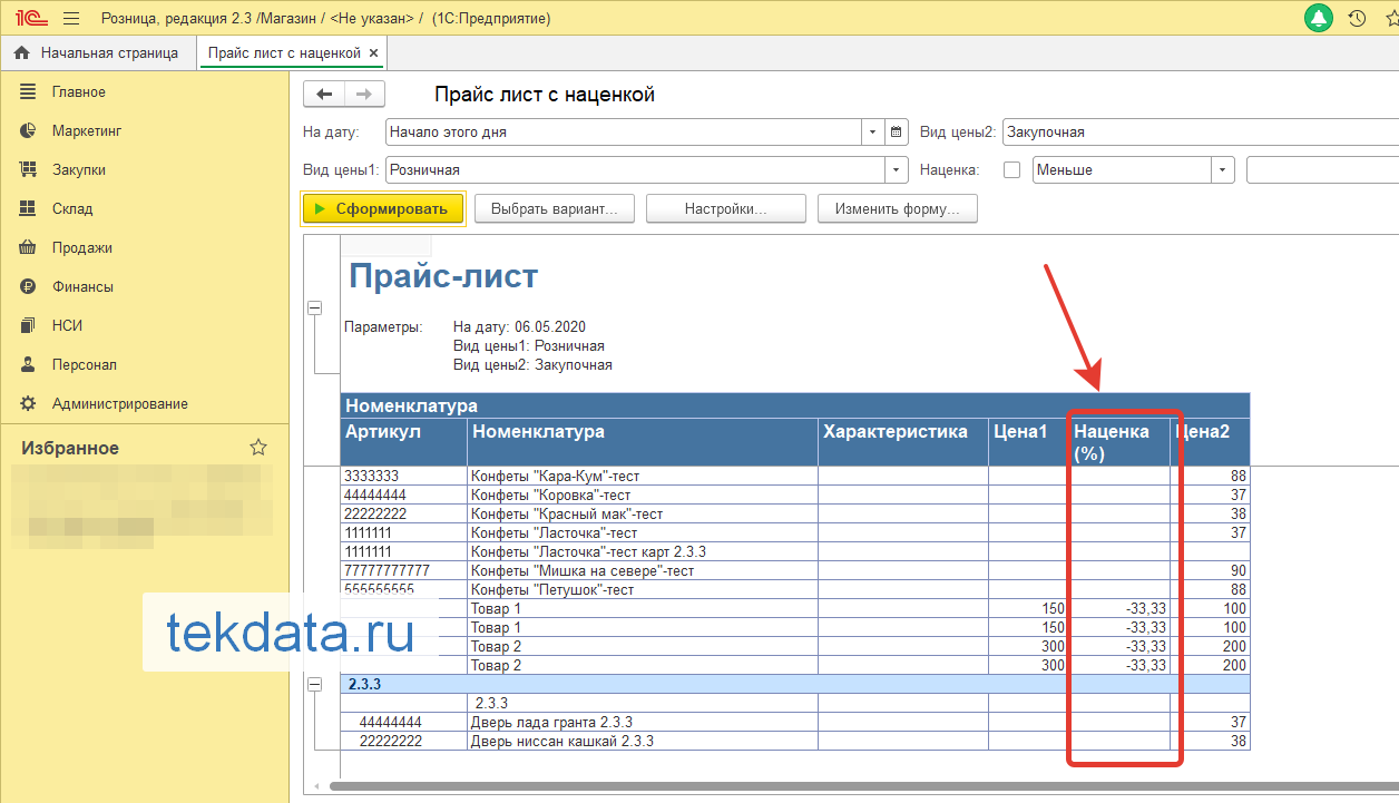 Отчет по розничной наценке 1С:Розница 2.3 (1С:Розница 2.2) (внешний отчет)