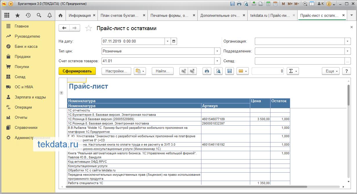 Прайс-лист с остатками для 1С:Бухгалтерия 3.0 (внешний отчет)