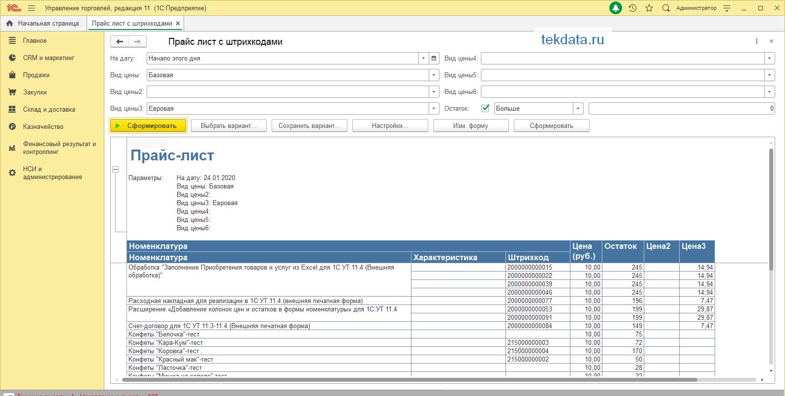 Прайс-лист со штрихкодами для 1С УТ 11.4 (внешний отчет)