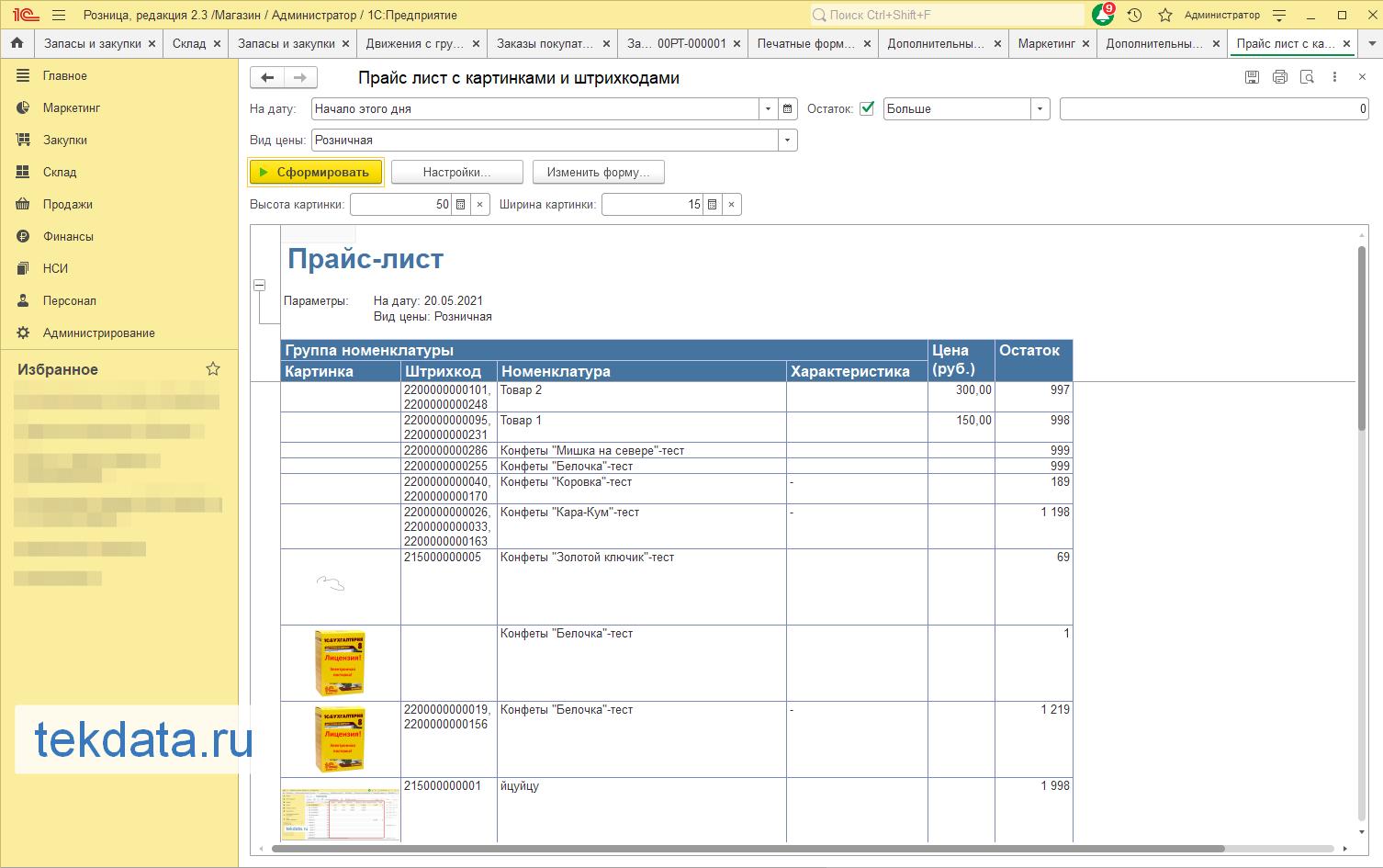 Прайс-лист с картинками и штрихкодами для 1С:Розница 2.3 (внешний отчет)