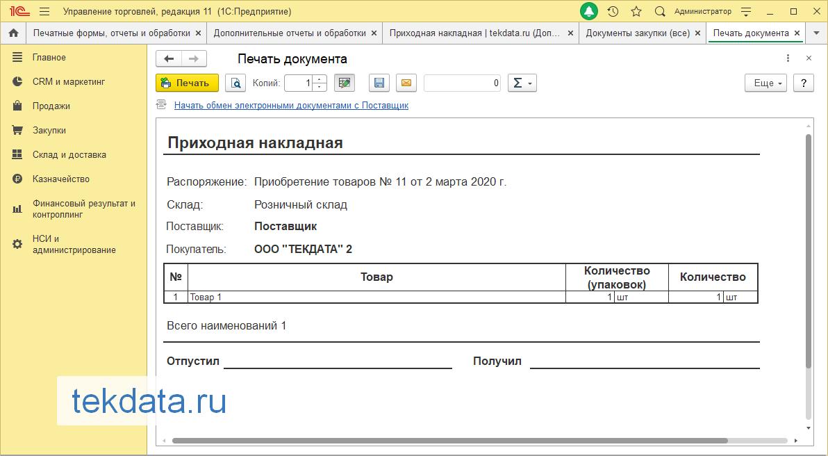 Приходная накладная для приобретения УТ 11.4 (Внешняя печатная форма)