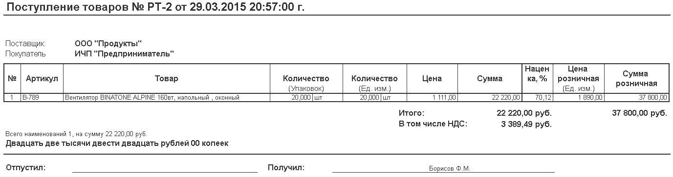 Приходная накладная с наценкой в 1С:Розница 2.3 (2.2) (внешняя печатная форма)