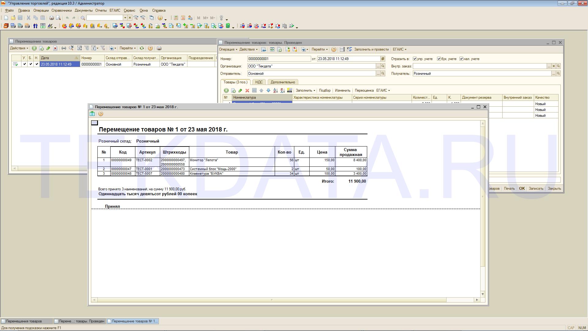 Приход/расход в ценах АТТ со штрихкодами из Перемещения товаров для 1С:УТ 10.3 (Внешняя печатная форма)