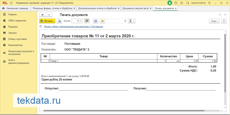 Приобретение товаров для приобретения УТ 11.4 (Внешняя печатная форма)
