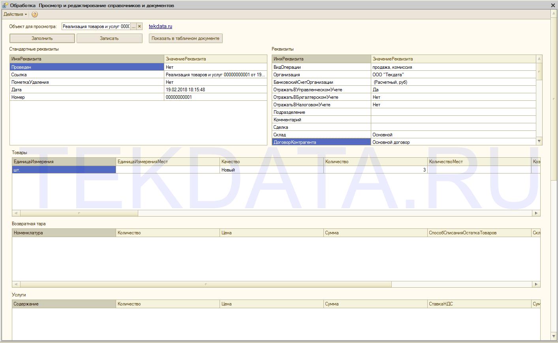 Чтение и изменение документов, элементов справочников в 1С 8.2-8.3 (внешняя обработка *.epf) | tekdata.ru