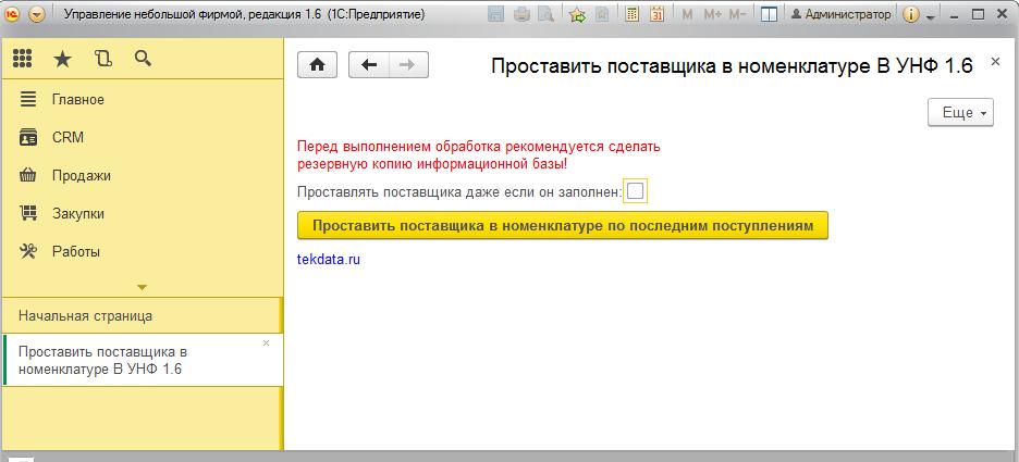 Обработка Заполнение поставщика в номенклатуре по поступлениям в УНФ 1.6