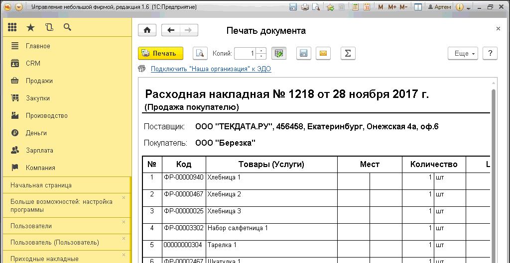 Расходная накладная для документа <em>Расходная накладная</em> в 1С УНФ 1.6 (внешняя печатная форма)