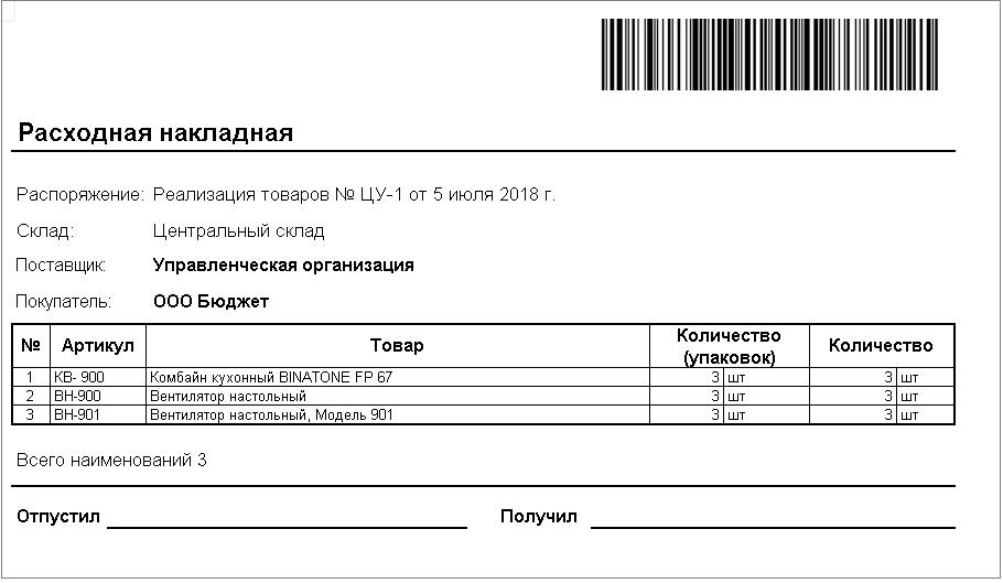 Расходная накладная для реализации в 1С:УТ 11.1 (внешняя печатная форма)