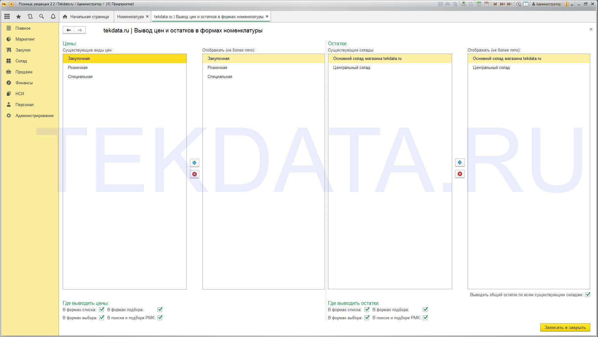 Добавление колонок цен и остатков в формы номенклатуры для Розница 2.3 (расширение) (расширение *.cfe) | tekdata.ru