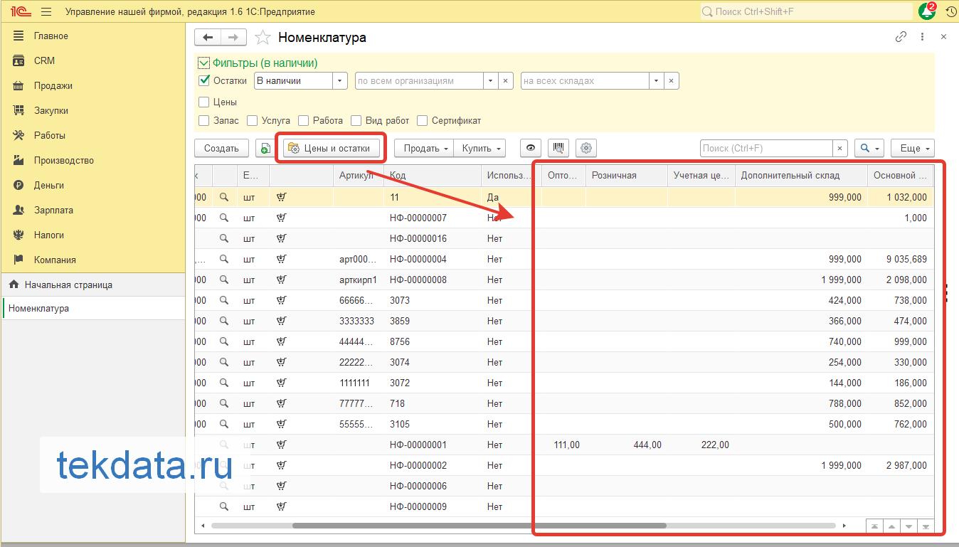 Расширение «Добавление колонок цен и остатков в формы номенклатуры» для 1С:УНФ 1.6.23