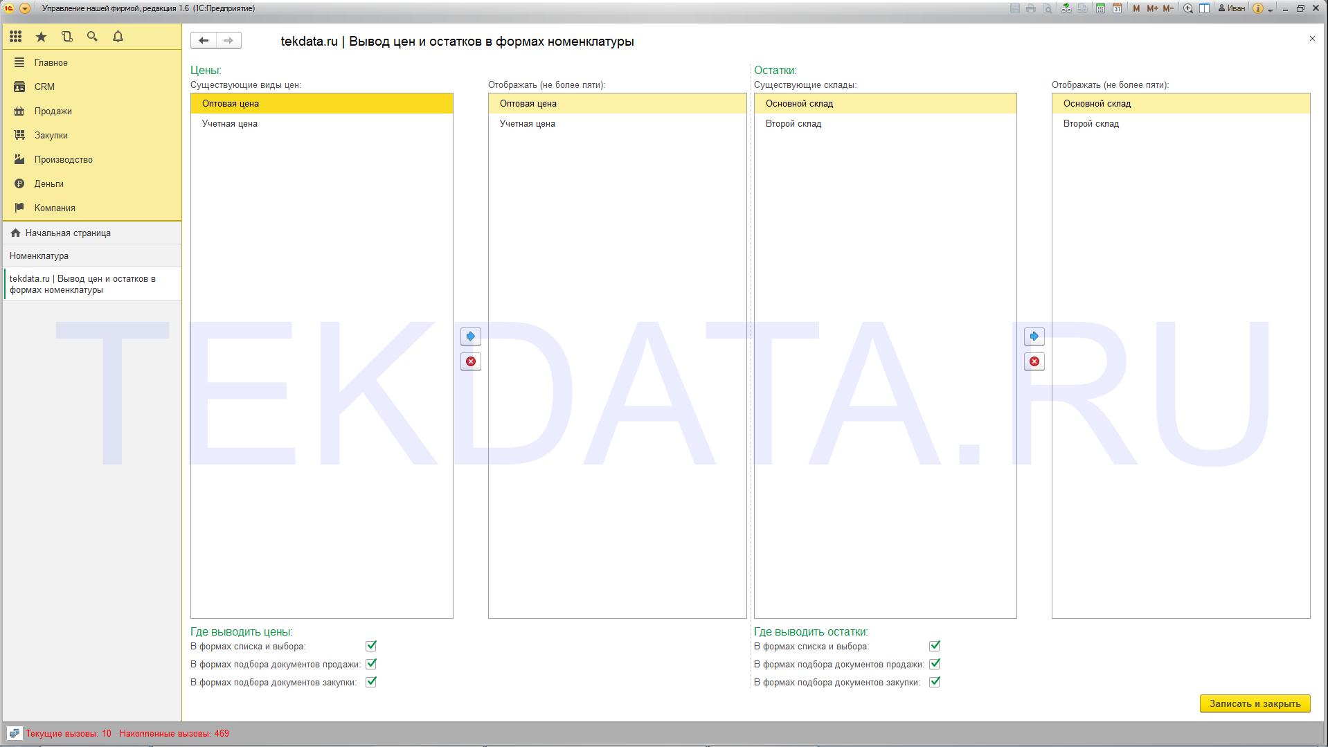 Добавление колонок цен и остатков в формы номенклатуры для 1С:УНФ 1.6 (расширение *.cfe) | tekdata.ru