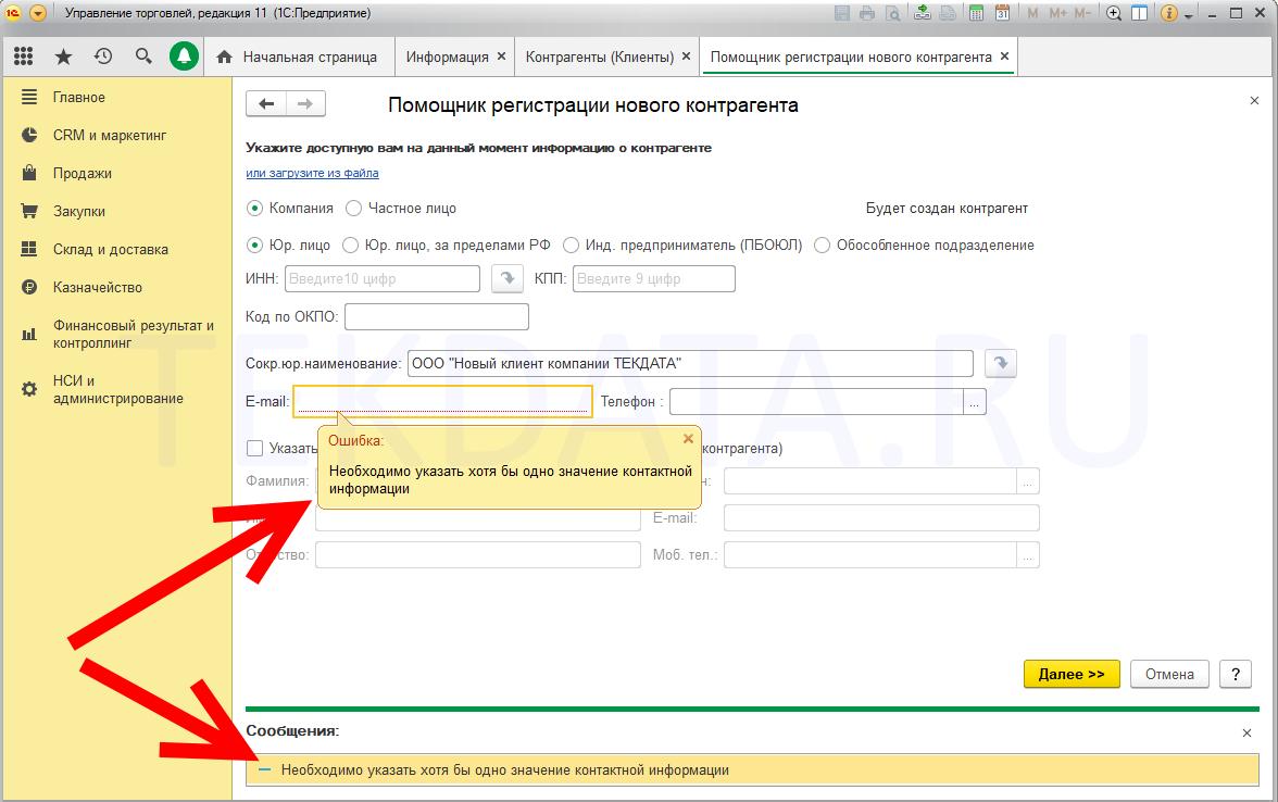 Расширение «Необязательность заполнения email при вводе контрагента (партнера)» для 1С:УТ 11.4