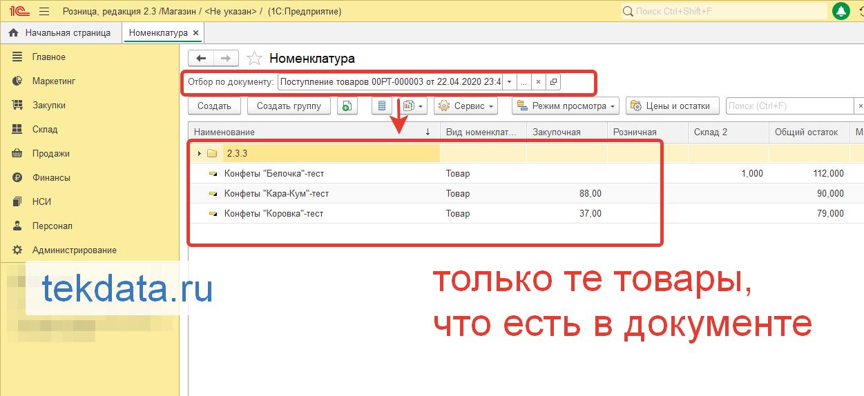 Расширение «Отбор по поступлению в списке номенклатуры» для 1С:Розница 2.3