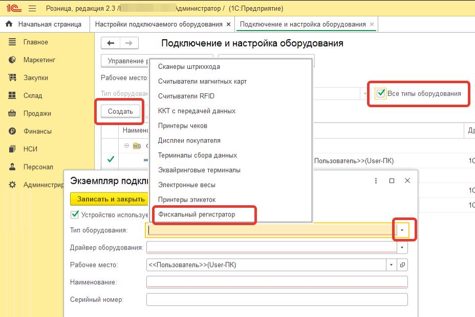 Как добавить фискальный регистратор в 1С Розница 2.3