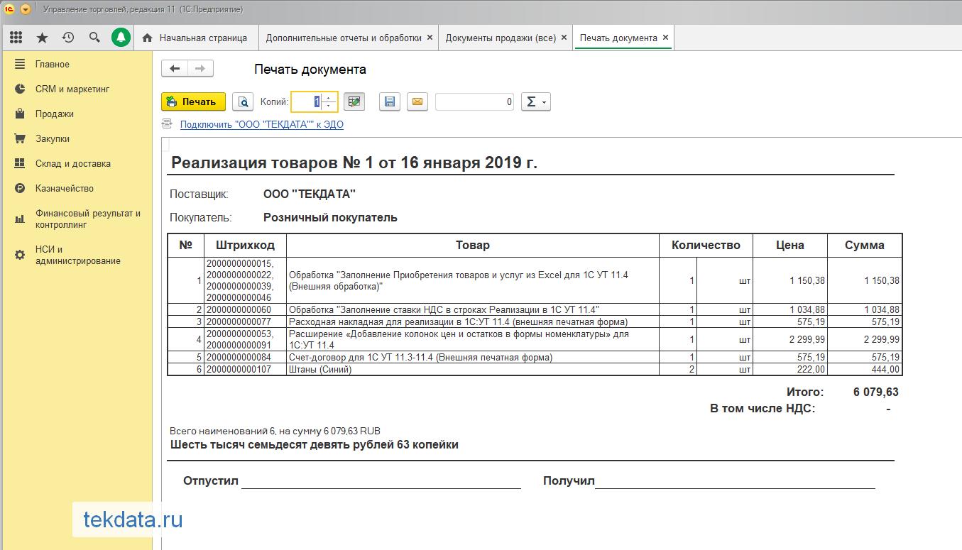 Реализация товаров со штрихкодами для реализации УТ 11.4 (Внешняя печатная форма)