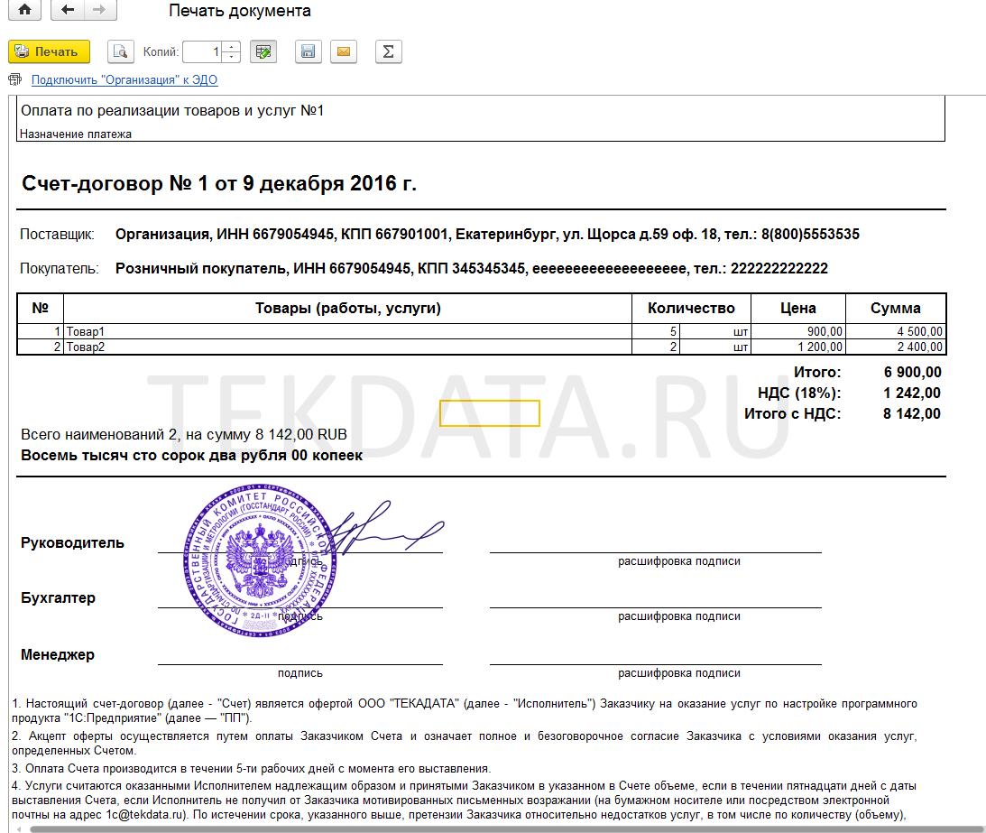 Счет-договор для 1С УТ 11.3-11.4 (Внешняя печатная форма)
