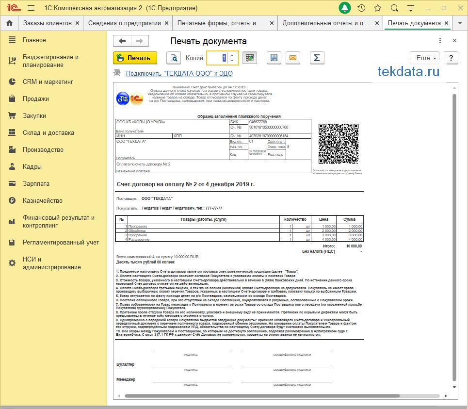 Счет-договор для Заказа клиента в КА 2.4 (Внешняя печатная форма)