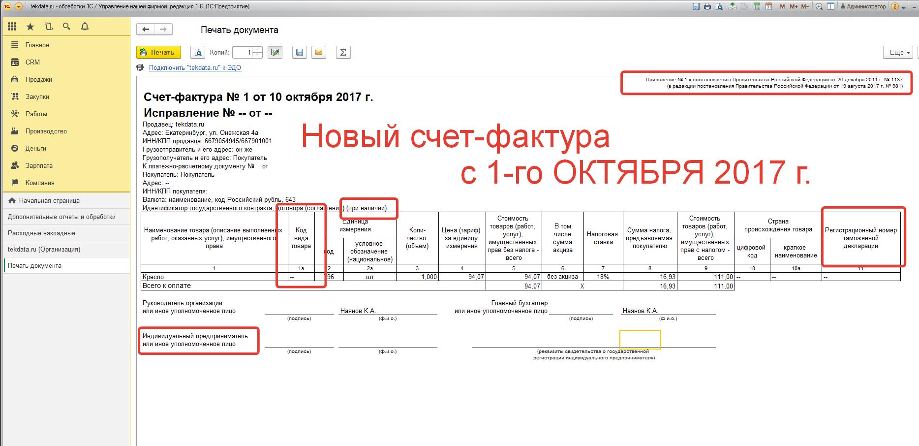 Счет-Фактура для УНФ 1.6 (НОВЫЙ ФОРМАТ ⚑ от 1-го Октября 2017!) (Внешняя печатная форма)