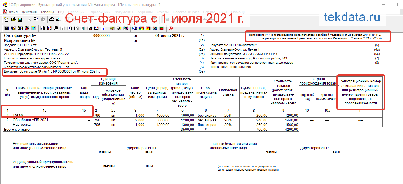 Счет-фактура с 1 июля 2021 для непрослеживаемых товаров для 1C 7.7 Бухгалтерия 4.5 (Внешняя печатная форма)