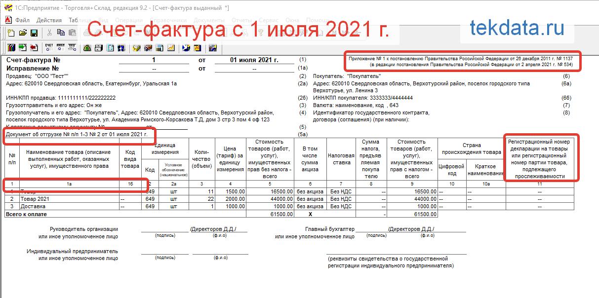 Счет-фактура с 1 июля 2021 для непрослеживаемых товаров для 1С 7.7 Торговля и склад 9.2 (Внешняя печатная форма)