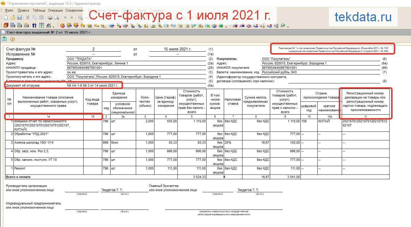 Счет-фактура с 1 июля 2021 для непрослеживаемых товаров для 1С УТ 10.3 (Внешняя печатная форма)