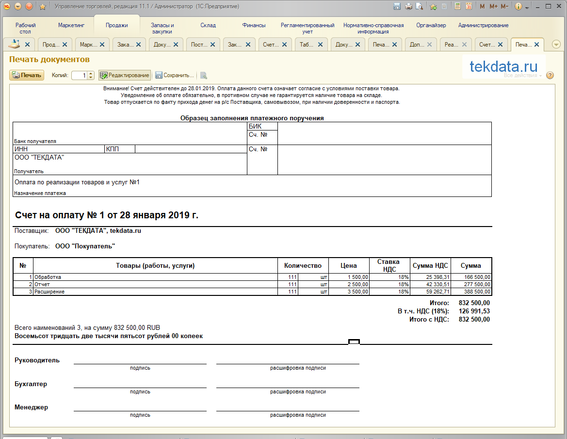 Счет на оплату для Заказа, Счета и Реализации в УТ 11.1 (Внешняя печатная форма)
