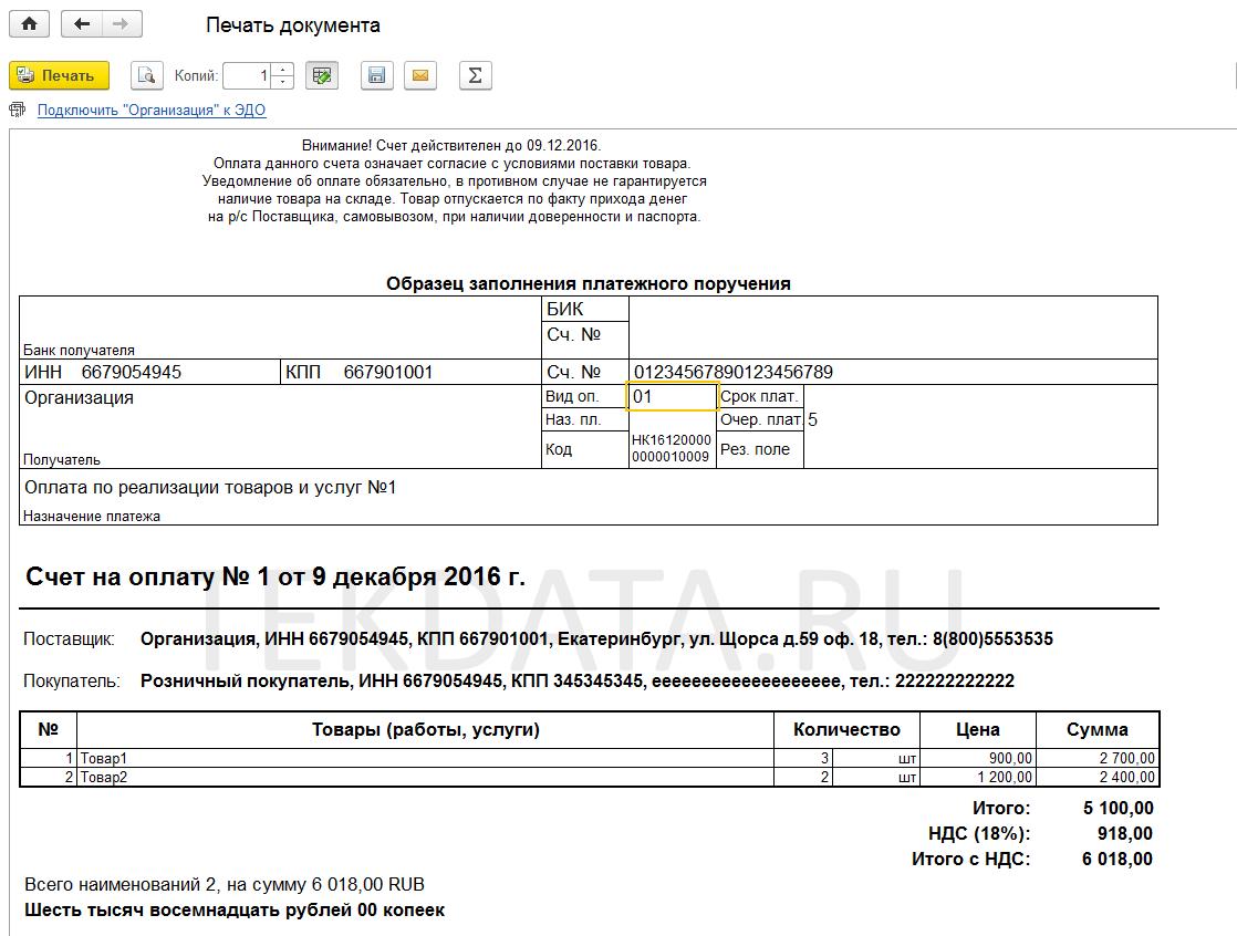 Счет на оплату для Реализации в УТ 11.3 (Внешняя печатная форма)