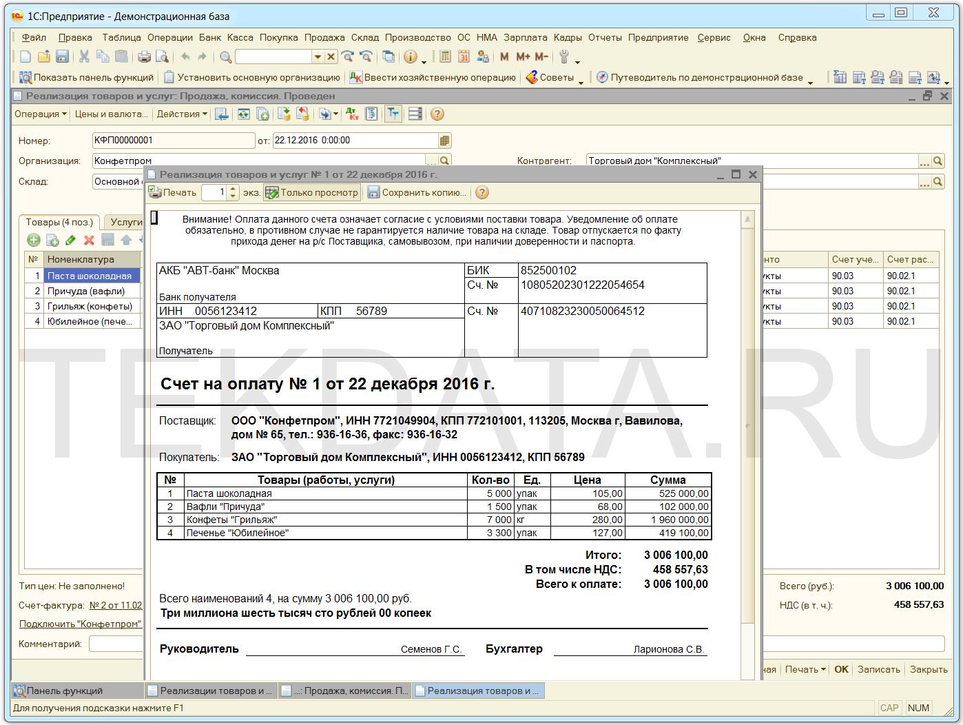 Счет на оплату для Реализации в 1С Бухгалтерия 2.0 (Внешняя печатная форма)