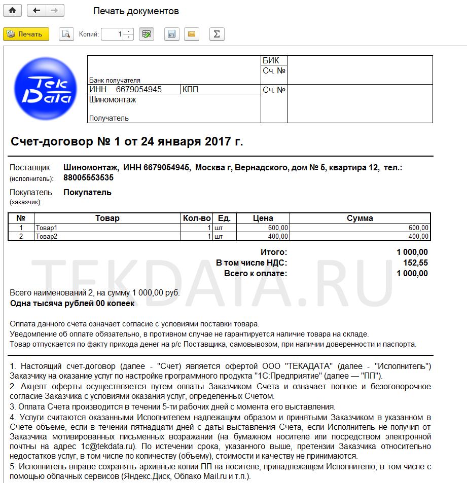 Счет-договор для заказа покупателя с логотипом для 1С УНФ 1.6 (Внешняя печатная форма)